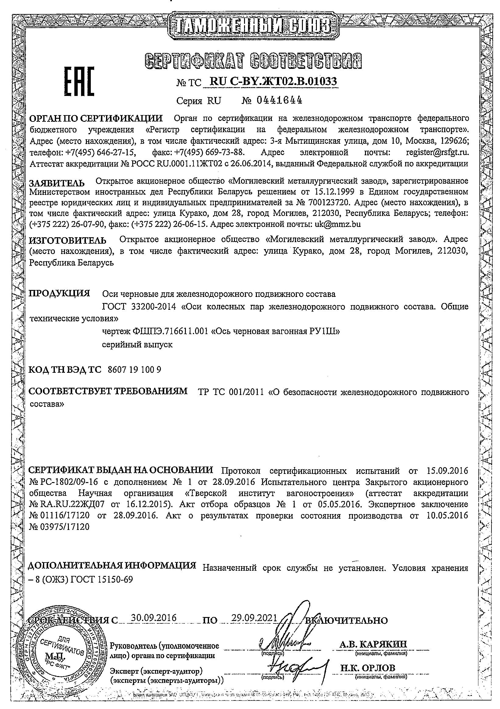 Сертификация литья для ж.д рф сертификация пихтового масла